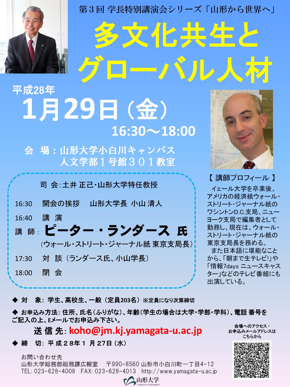 第3回学長特別講演会「多文化共生とグローバル人材」のご案内