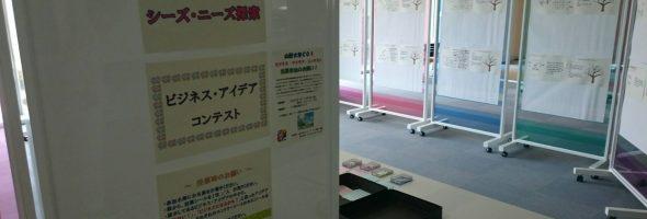 【残り日数僅か!!】COI ビジネス・アイディアコンテスト