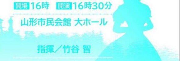 【イベント情報】山形大学フィルハーモニーオーケストラ第27回サマーコンサート