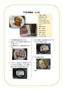 ワラビ肉巻きレシピ-001