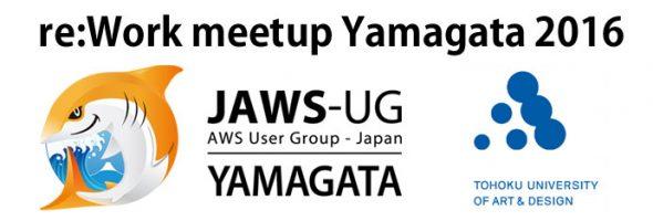 【お知らせ】re:Work meetup Yamagata 2016