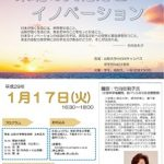 【告知】学長特別講演会シリーズ第7回「東北の文化力とイノベーション」