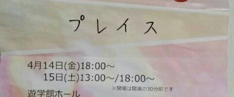【告知】劇団めざましどけい舞台「プレイス」