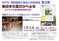 【告知】NPO市民団体との交流会第3弾・第4弾を開催します!