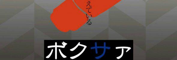 【告知】劇団めざましどけい「ボクサァ」