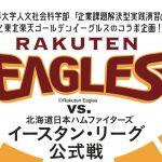 【告知】山大生無料! 9/10 楽天ゴールデンイーグルス×日本ハムファイターズin天童