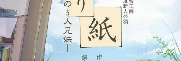 【告知】山形大学演劇集団舞台工房「蠅取り紙 -山田家の5人の兄妹-」