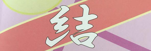 今年も大盛況 吾妻祭をのぞき見!!