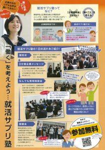 【告知】『就活サプリ塾』に参加しよう!