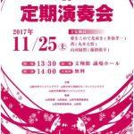 【告知】山形大学マンドリンクラブ第49回定期演奏会