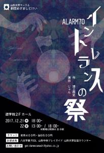 【告知】劇団めざましどけい公演「イントレランスの祭」