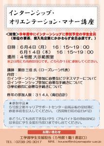 【告知】インターンシップ・オリエンテーションマナー講座