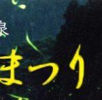 第38回 小野川温泉ほたるまつり開催中