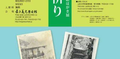 【告知】山形大学附属博物館所蔵絵はがき展 「山形の祈り」