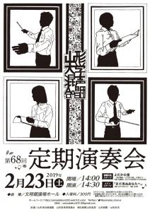 【告知】山形大学混声合唱団 第68回定期演奏会
