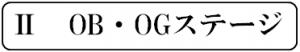 OBOGステージ