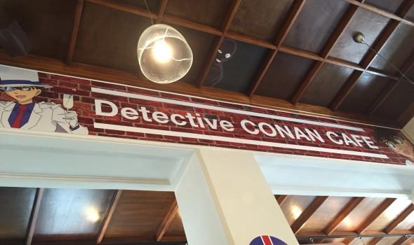 「真実は、いつも一つ!」コナンカフェに行ってきました