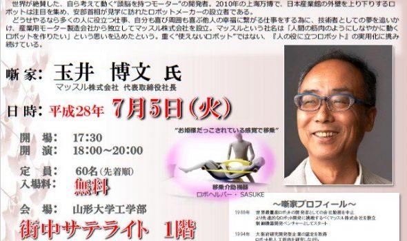 第16回「やまがた商い寄席」in 米沢