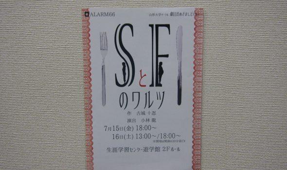 【イベント情報】劇団めざましどけいに潜入!!「SとFのワルツ」とは?