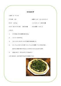 わらびピザレシピ-001