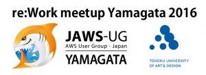 rework-meetup-yamagata-2016