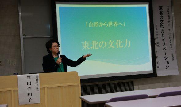 学長特別講演会シリーズ第7回「東北の文化力とイノベーション」