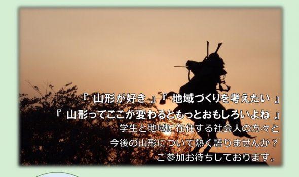 【告知】行くべ!山形ば語りに!