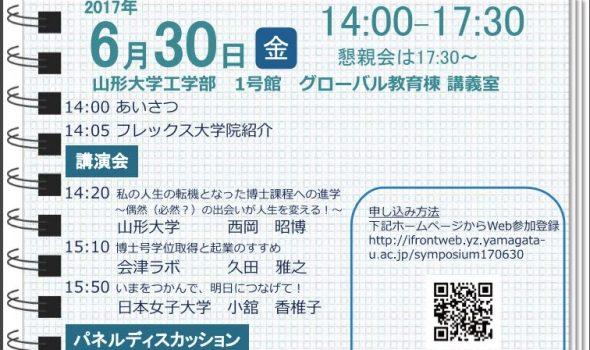 【フレックス大学院コース生の募集!!】特別シンポジウム 開催 in 米沢