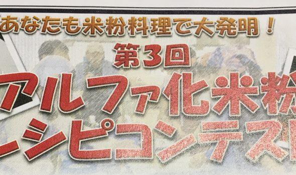 【告知】第3回 アルファ化米粉レシピコンテスト開催!!