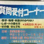 質問コーナで期末試験乗り切れ!!!