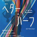 【告知】劇団めざましどけい公演『ベター・ハーフ』