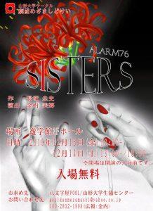 【告知】劇団めざましどけい公演『ALARM76 SISTERS』