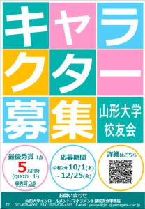 【募集中!】校友会のロゴマークとキャラクター