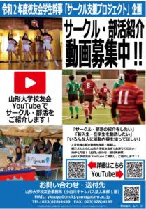 【告知】山形大学校友会学生幹事企画